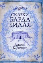 Skazki barda Bidlja. Die Märchen von Beedle dem Barden, russische Ausgabe