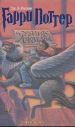 Garry Potter i uznik Azkabana. Harry Potter und der Gefangene von Askaban, russ. Ausgabe