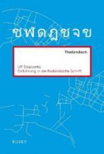 Einführung in die thailändische Schrift