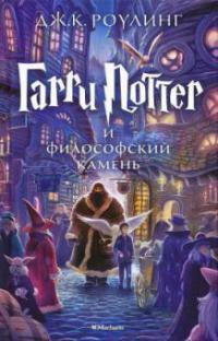 Garri Potter i filosofskij kamen. Harry Potter und der Stein der Weisen, russische Ausgabe - Joanne K. Rowling