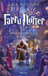 Harry Potter 1. Garry Potter i filosofskij kamen - Joanne K. Rowling