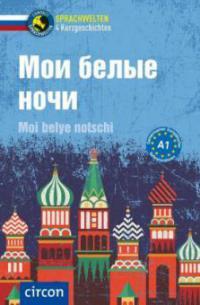 Moi belye notschi - Anna Shakotko, Tatiana Rochko, Maria Einwächter, Kharitonchik Evgenia
